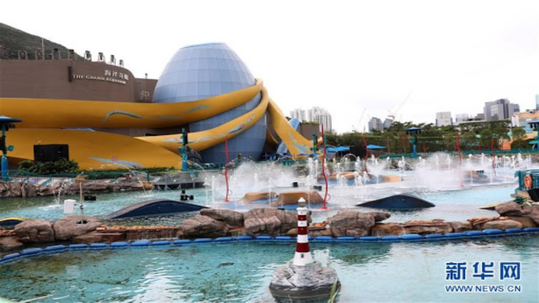 圖/翻攝自 新華網 香港疫情趨緩 海洋公園18日二度重開