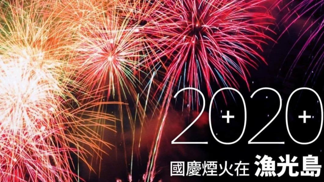 國慶煙火為台南國旅增加熱度。(圖/翻攝自2020國慶焰火在台南官網) 再慢來不及!搶看國慶煙火 台南飯店訂房率近9成