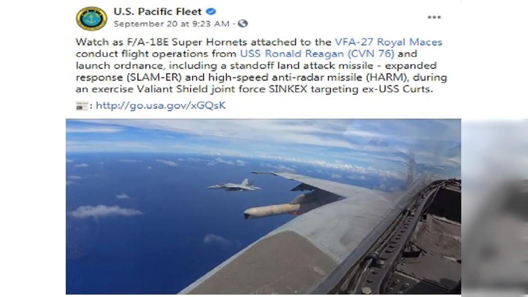 (圖/翻攝自U.S. Pacific Fleet 臉書) 共機擾台之際…美軍太平洋實彈演習 發射飛彈畫面曝光