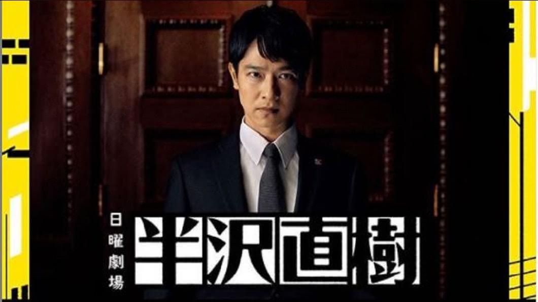 圖/翻攝自hanzawa_naoki_tbs IG 《半澤2》手機丟大會議桌怎檢? 大和田解謎