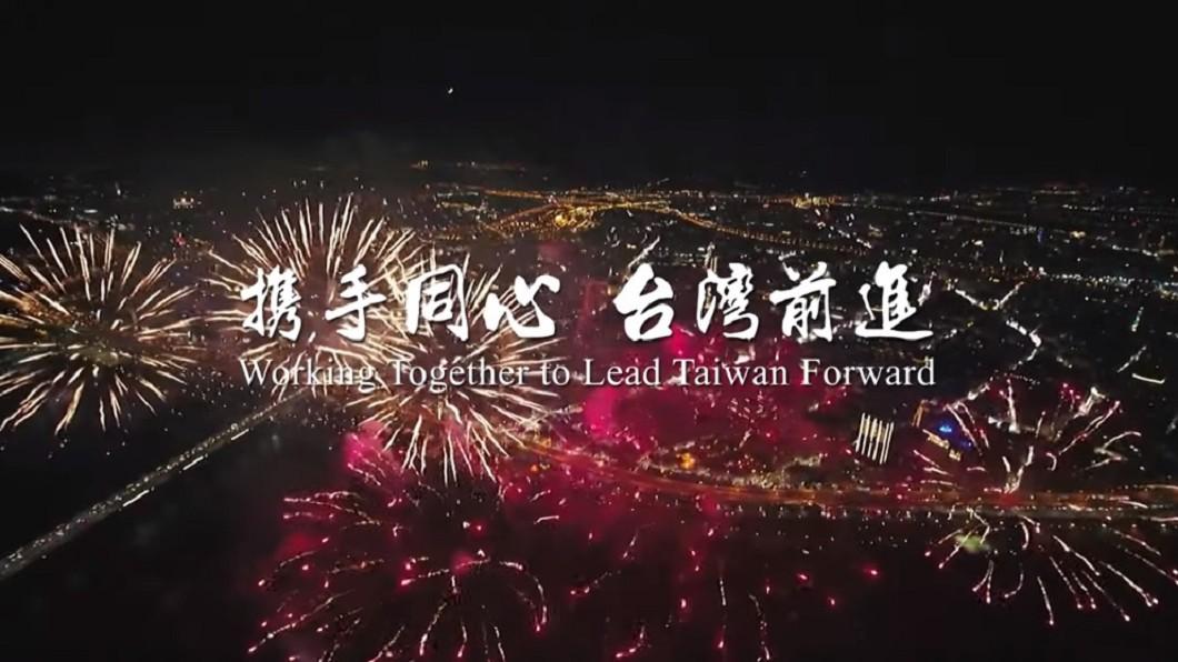 (圖/翻攝自外交部youtube) 外交部發布國慶影片 主題「攜手同心、台灣前進」