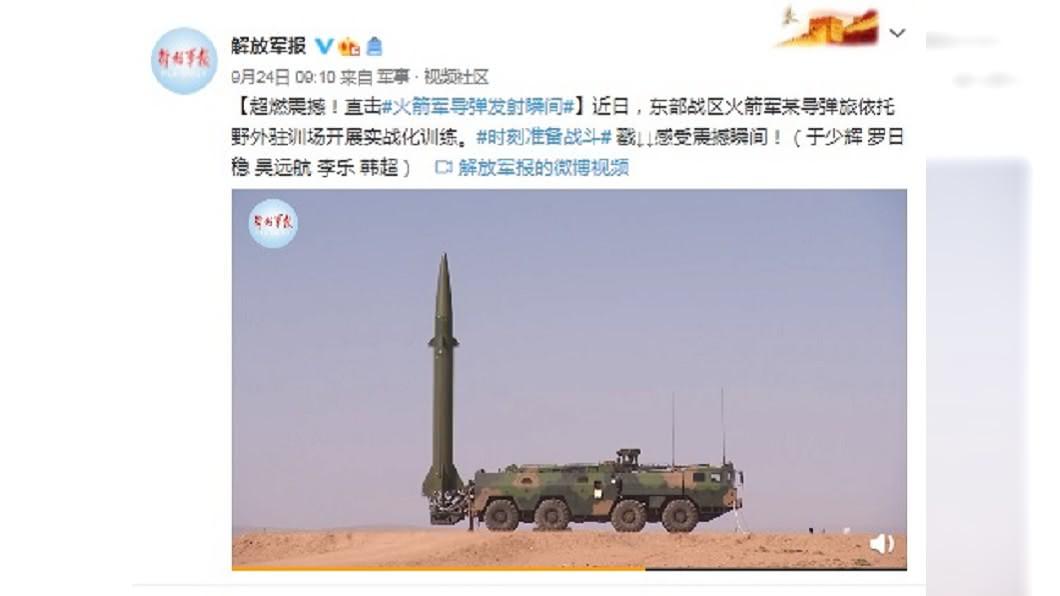 (圖/翻攝自「解放軍報」官方微博) 共軍發布東部戰區影片 同時發射10枚東風飛彈