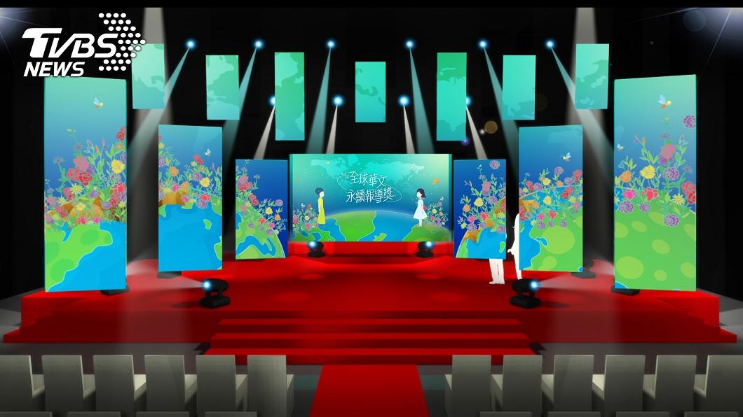 第四屆《全球華文永續報導奬》即將於本周日舉行。(圖/TVBS) 《全球華文永續報導奬》頒獎倒數 錢怡君擔綱主持
