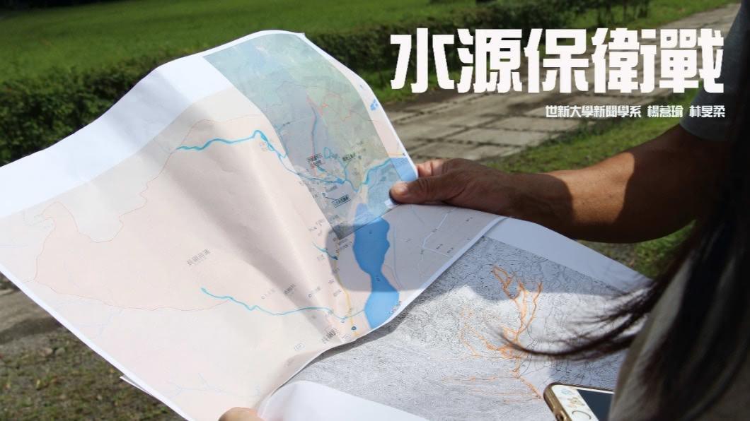 2020《全球華文永續報導獎》學生組短影片類優等作品《水源保衛戰》,由世新大學楊蕎瑜、林旻柔採訪報導。 水源保衛戰