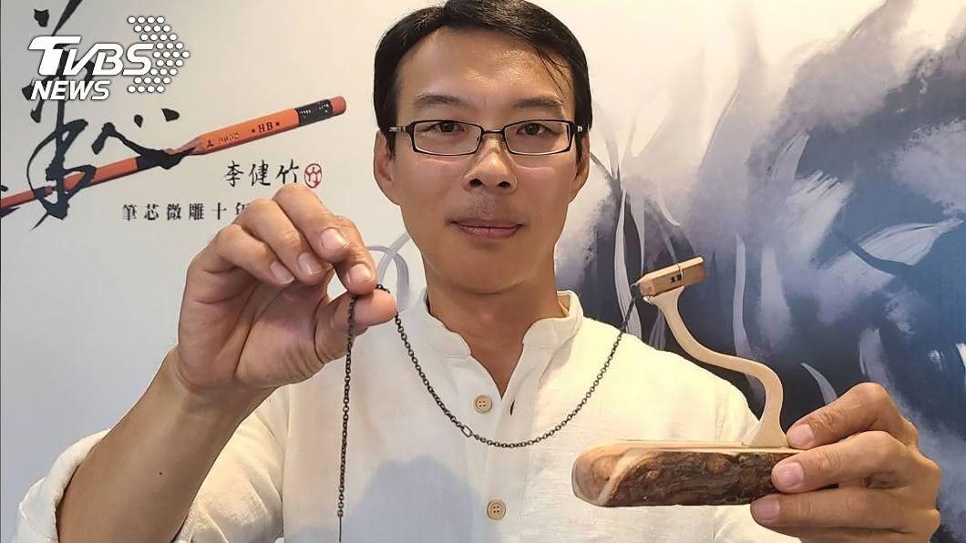 李健竹獲金氏世界紀錄認證。(圖/中央社) 筆芯微雕出168個鏈環 李健竹獲金氏世界紀錄認證