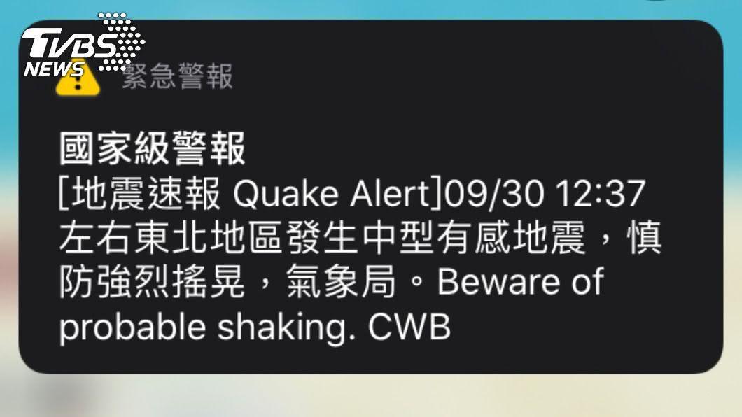 國家級警報簡訊。(圖/TVBS) 國家級邊緣人?地震警報簡訊只發台北市 氣象局回應了