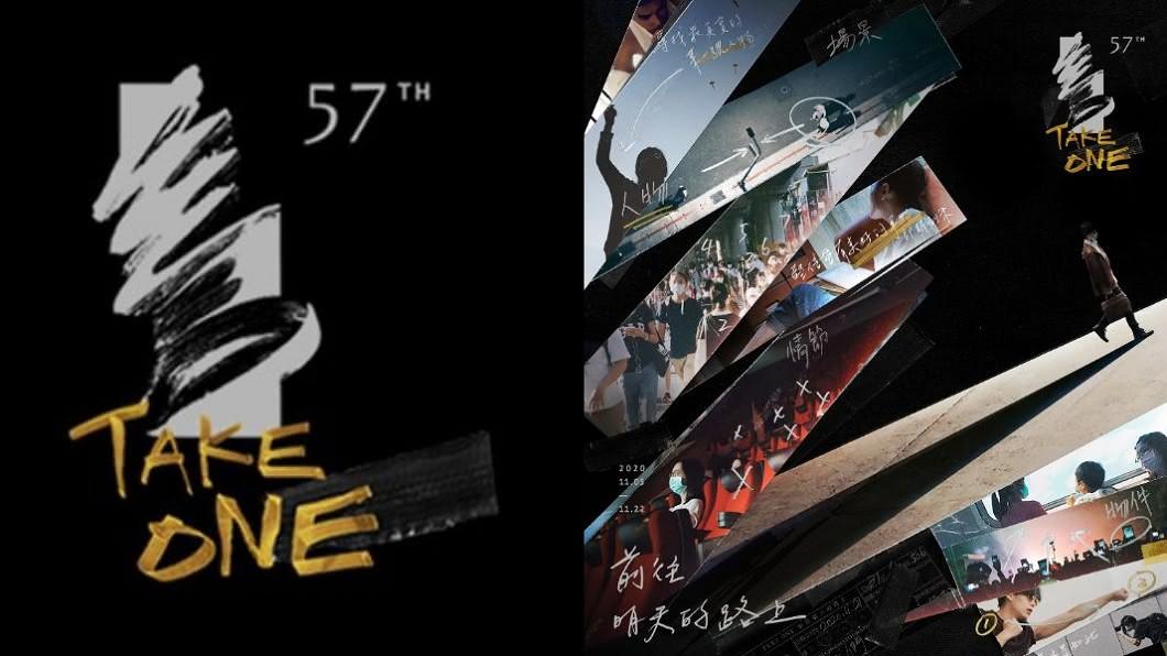 直播/金馬獎第57屆入圍名單公布 直播看這裡