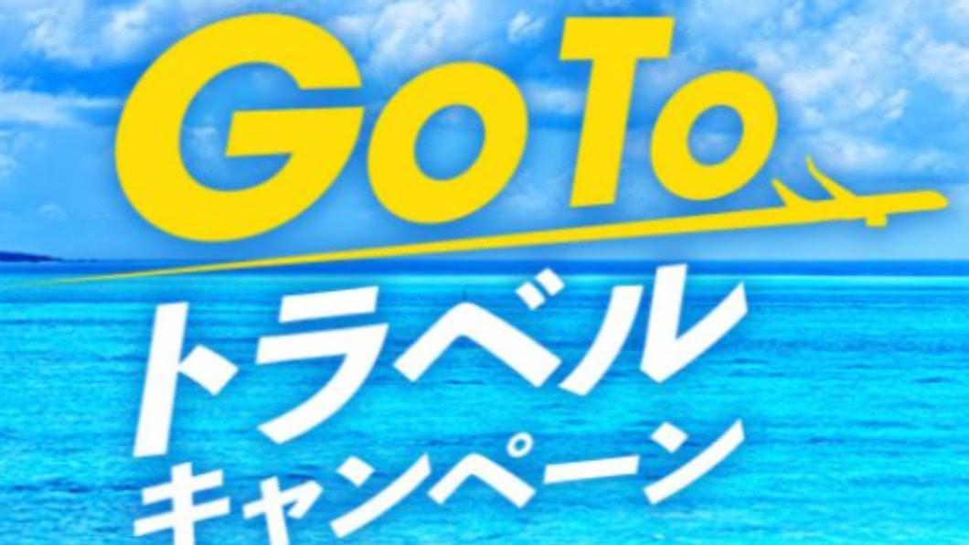 圖/翻攝自软烟越罗雀金泥微博 日GoTo Travel納入東京 淺草店家一團亂