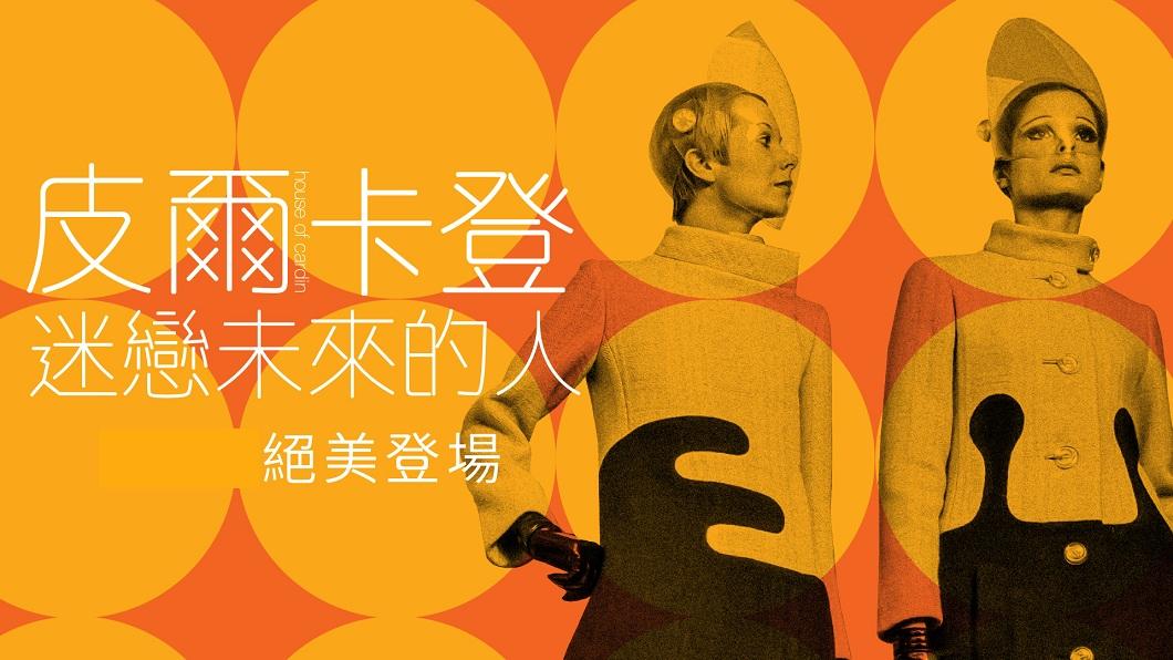 圖/畫面提供 海鵬影業 先驅:皮爾卡登 時尚民主化 解放女體