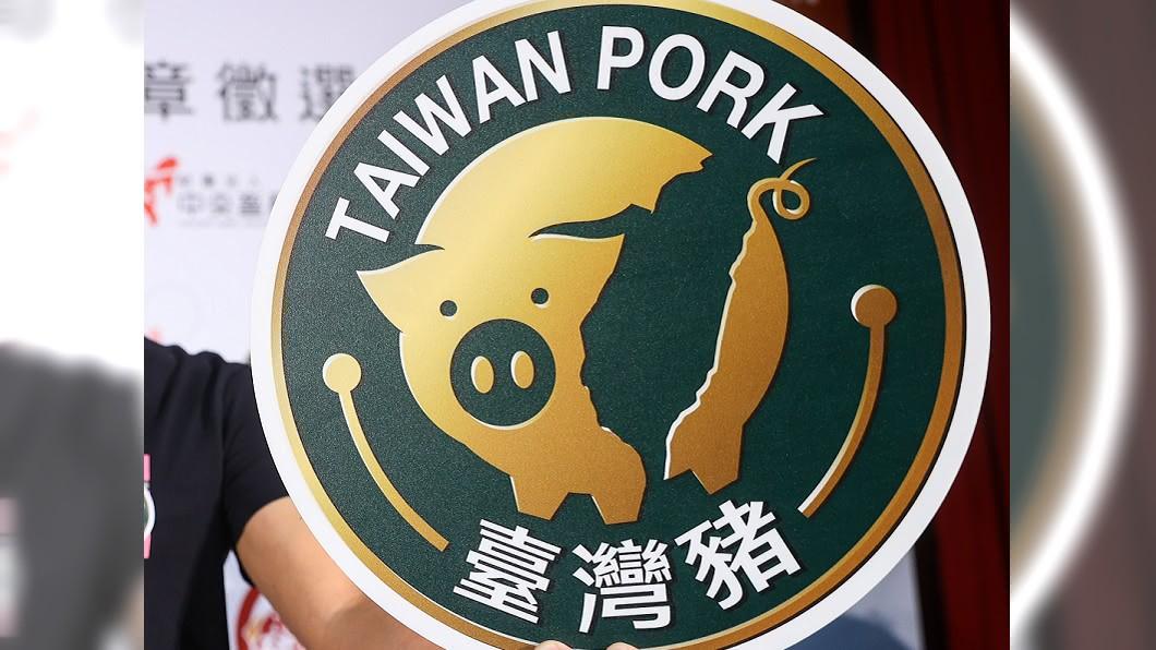 (圖/中央社) 檢舉冒用台灣豬識別標章 若屬實罰鍰2成作獎金