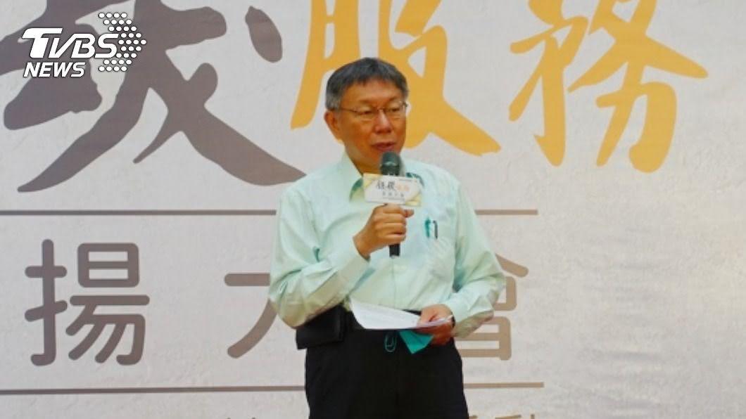 柯文哲表示台北市健保準備金不足,已經交代社會局長「找錢」。(圖/中央社) 北市健保準備金不足 柯令「找錢」補助銀髮族