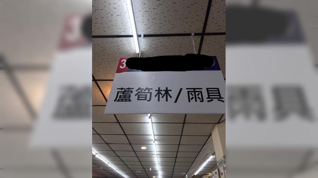 有網友日前逛大賣場時,看見上面掛的牌子寫著「蘆筍林」3個字,讓他十分不解。(圖/翻攝自爆系知識家) 這是啥?賣場掛牌寫「蘆筍林」 內行人解惑:請用台語唸