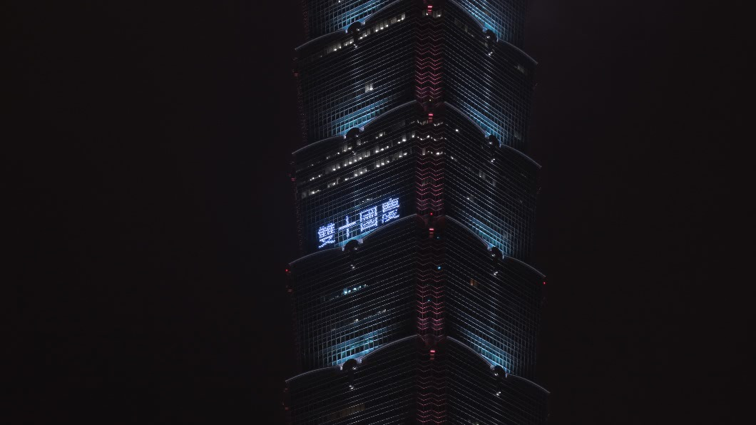 (此為示意圖。圖/中央社) 台北101攜手文總 徵「愛台標語」點燈歡度雙十國慶