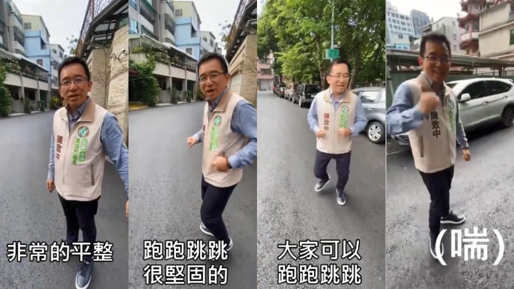 圖/翻攝自陳致中臉書 陳致中「瑪利歐式跑跳」測路平 網傻眼:高雄人很好騙?