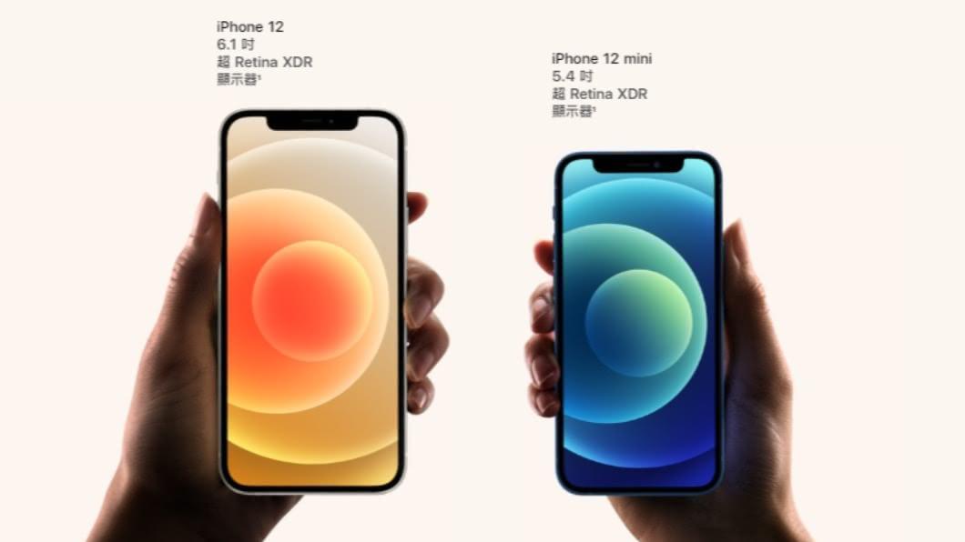 (圖/翻攝自蘋果官網) iPhone12來了!5大電信商預約開跑 23日開賣