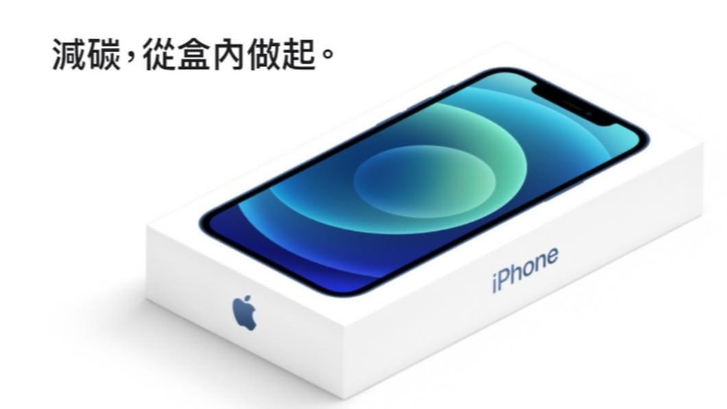 iPhone 12盒裝少了充電器和耳機。(圖/翻攝自蘋果官網) iPhone 12盒裝少了充電器和耳機 訴求更環保