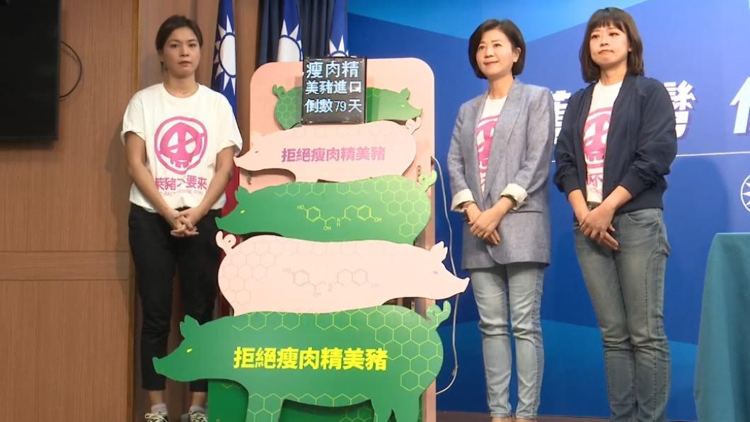國民黨推出「瘦肉精美豬進口」倒數計時器。(圖/翻攝自國民黨臉書) 藍推「美豬進口倒數計時器」 轟政府毒害下一代