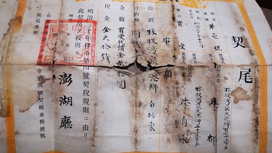 (圖/翻攝自爆廢公社二館) 阿嬤意外挖出「123年前古文件」 網驚呆:地產大亨!