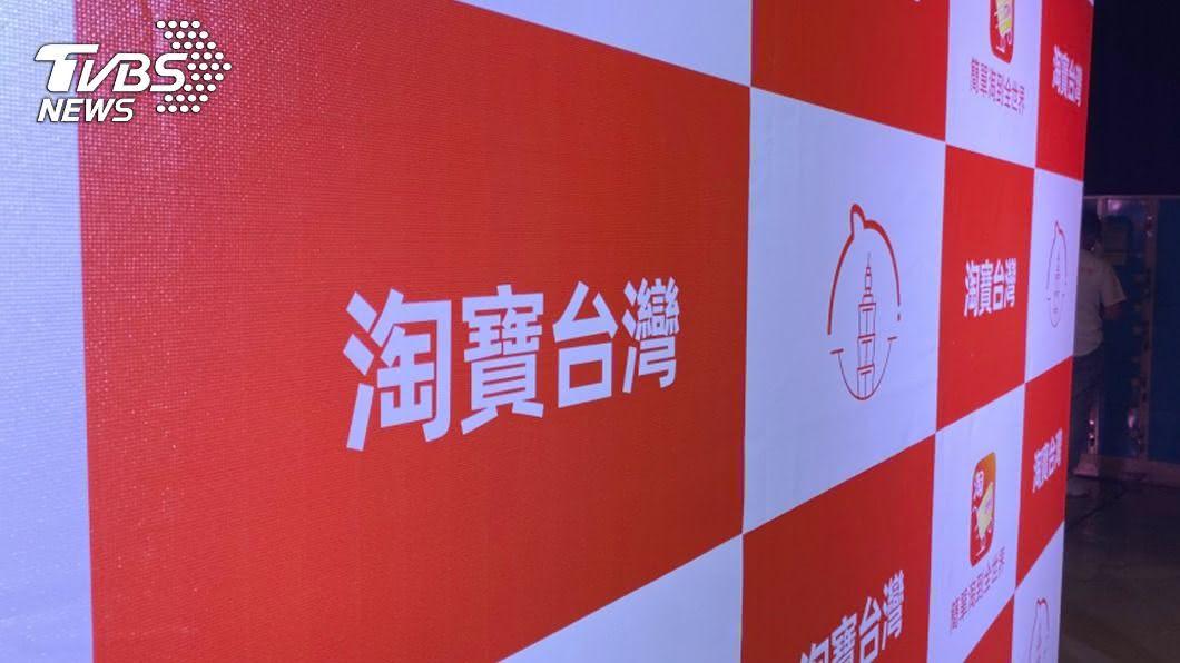 (圖/中央社) 淘寶台灣年底結束營運! 今11時關閉平台下單功能