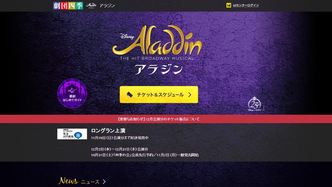 日本劇團10人確診 「阿拉丁」全員換角恢復演出