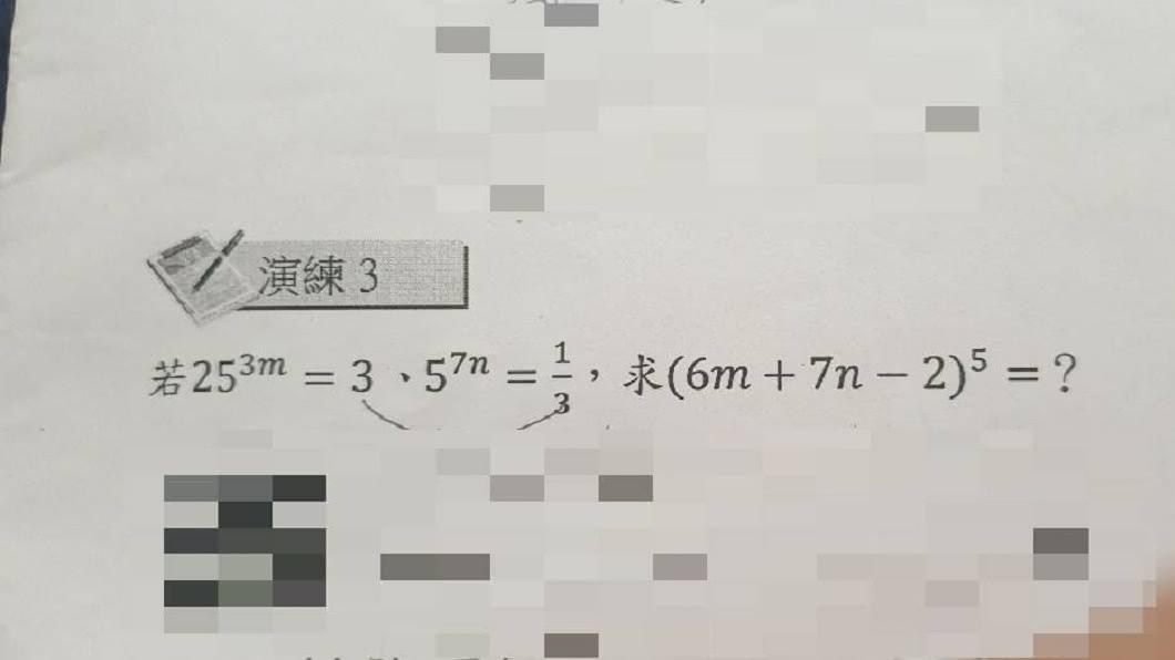 國一兒子的數學題目,人父剛看到也超傻眼。(圖/翻攝自爆怨2公社) 兒國一數學題父看傻 網友神解答:考邏輯觀念而已