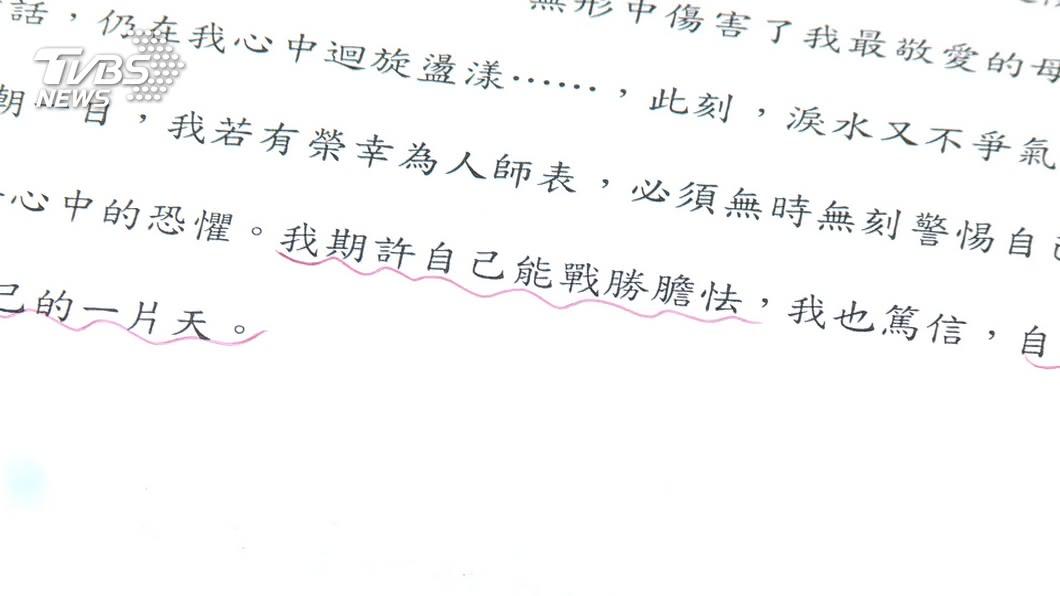 圖/TVBS 離譜!寫錯字、秩序差 國小女師要同學「親嘴」