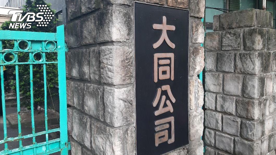 (圖/中央社) 大同逾10年未發股利 股東盼新團隊創造利潤