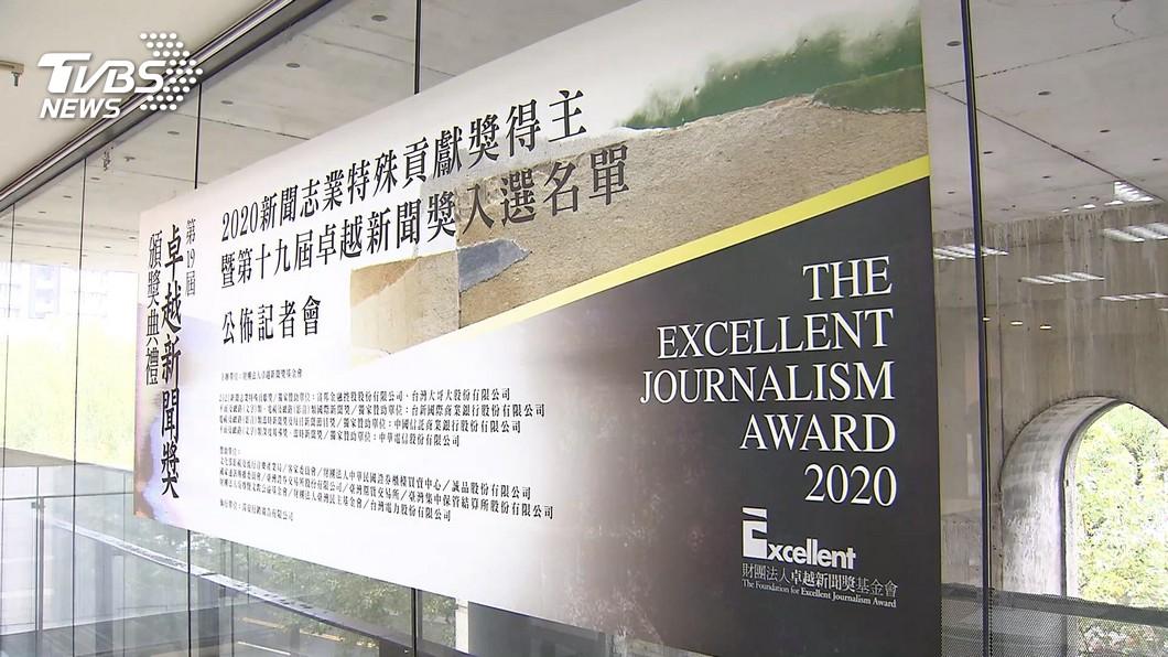 圖/TVBS 卓越新聞 TVBS新聞團隊一舉入圍5件作品