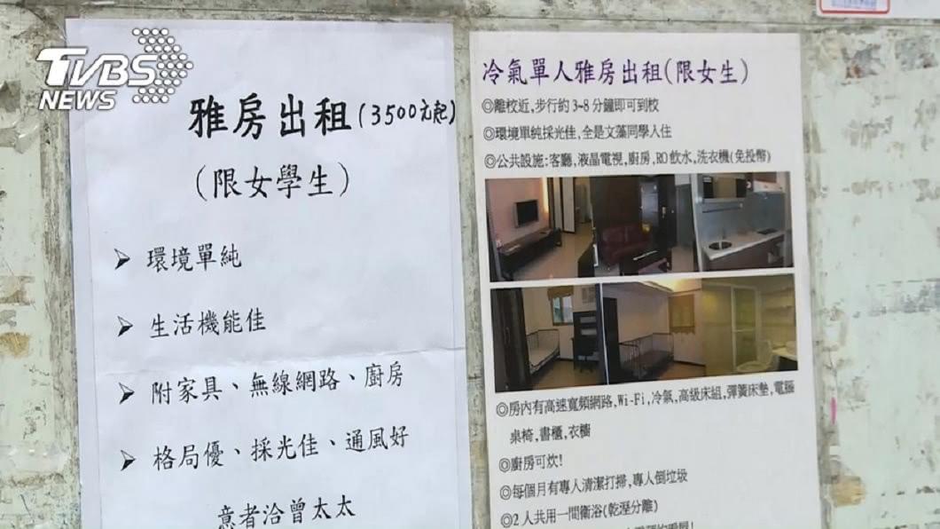 許多人在找房子時,常會看到「限女性」的條件要求。(示意圖/TVBS資料畫面) 女「獻身」房東抵租金2600 男友綠光罩頂結局逆轉