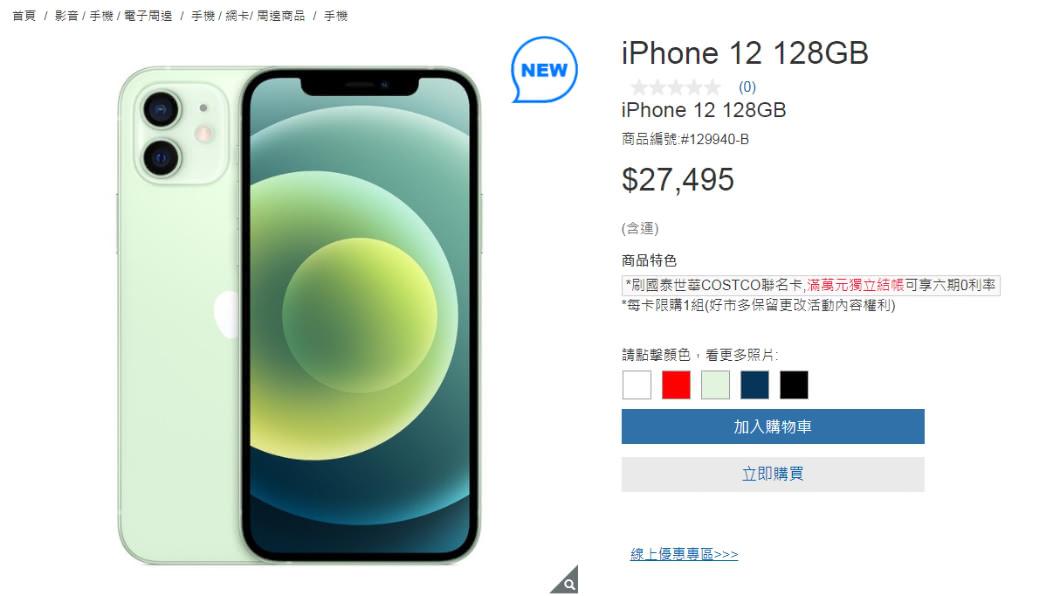 (圖/翻攝自好市多線上購物網) 好市多買iPhone 12激省千元 網無痛搶現貨爽翻