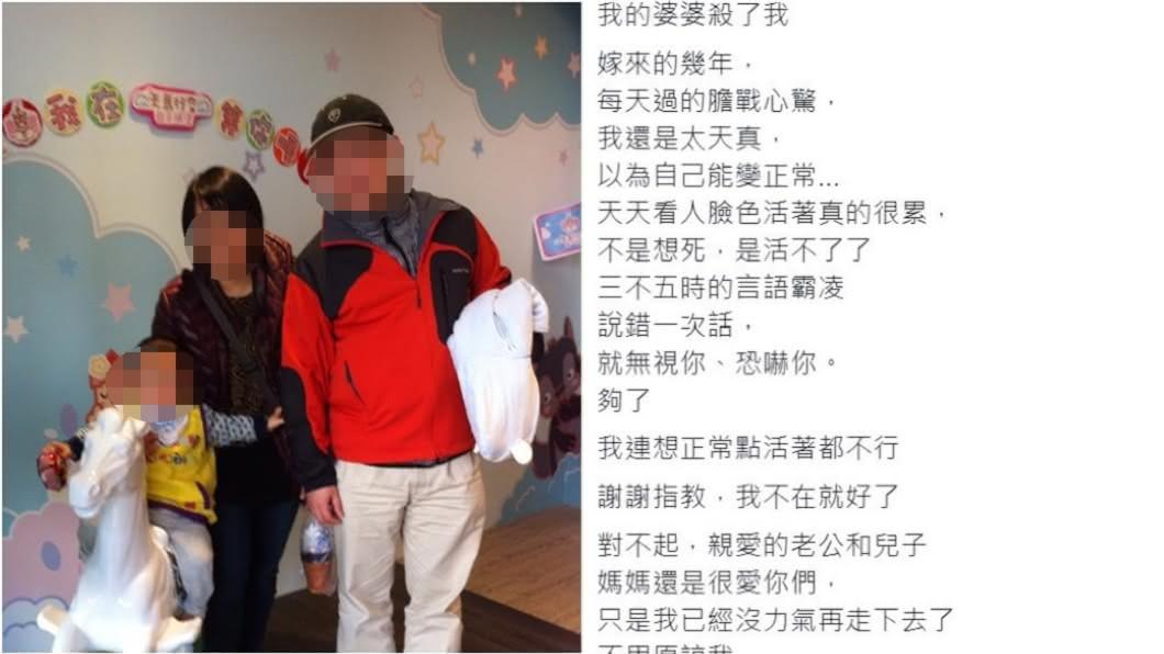 (圖/翻攝自當事人臉書) 「婆婆殺了我」發酵!5千苦媳立法成案:禁姻親干涉夫妻
