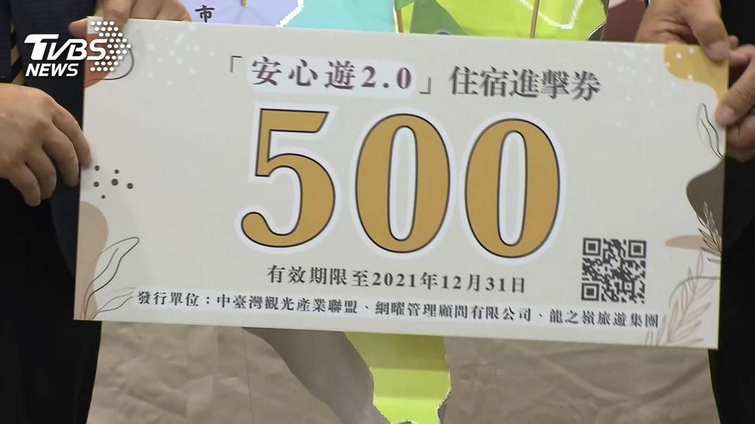 「安心遊2.0」開跑!免上傳證件享500元住宿進擊券
