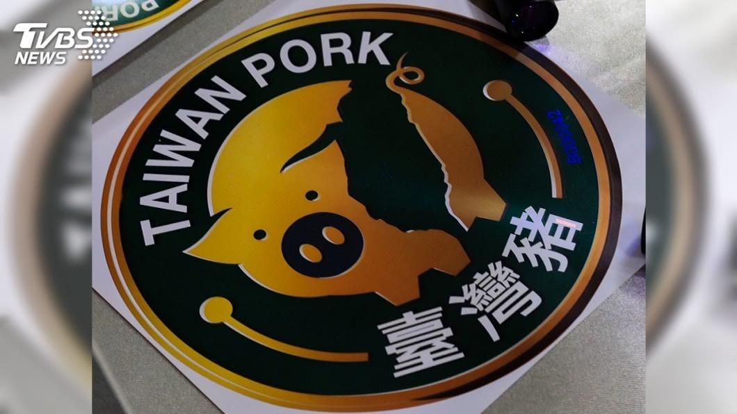 (圖/中央社) 台灣豬標章來了 11月起開放商家上網申請
