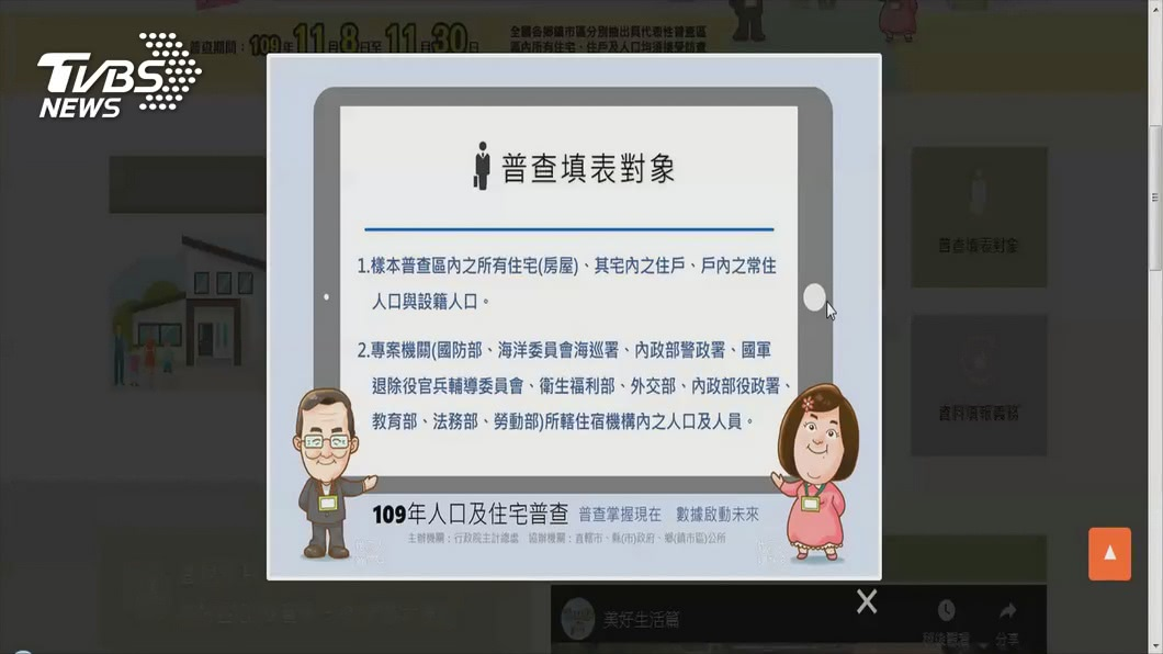(圖/TVBS) 人口普查網路填報首日卡卡 蘇揆要求主計總處檢討