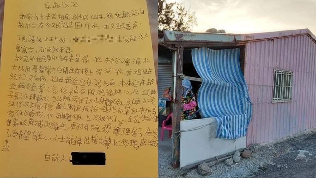 小五童寫信求救,希望有人能幫忙修理一家四口賴以住宿的鐵皮屋。(圖/葉能振授權使用) 小五童求救「4口擠漏水鐵皮屋」 十小時後家變了嬤淚崩