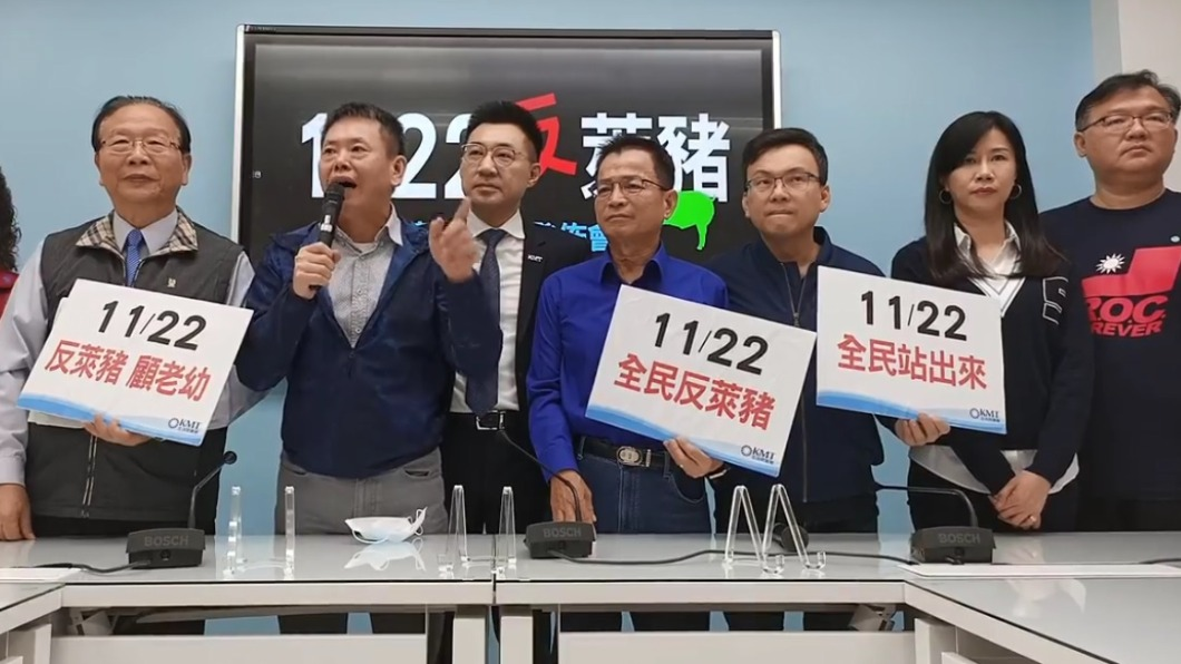 (圖/翻攝自國民黨立法院黨團臉書) 國民黨團發布反萊豬宣傳影片 鼓勵1122走上街頭
