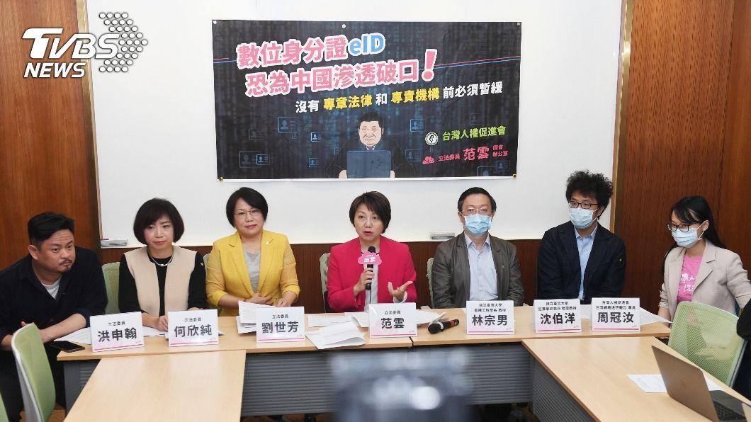(圖/中央社) 憂數位身分證被大陸滲透 綠委呼籲暫緩換發