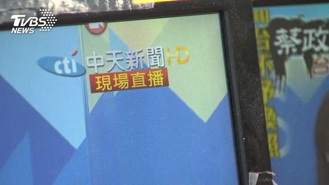 圖/TVBS資料畫面 快訊/中天確定今晚下架!假處分抗告 最高行再駁回