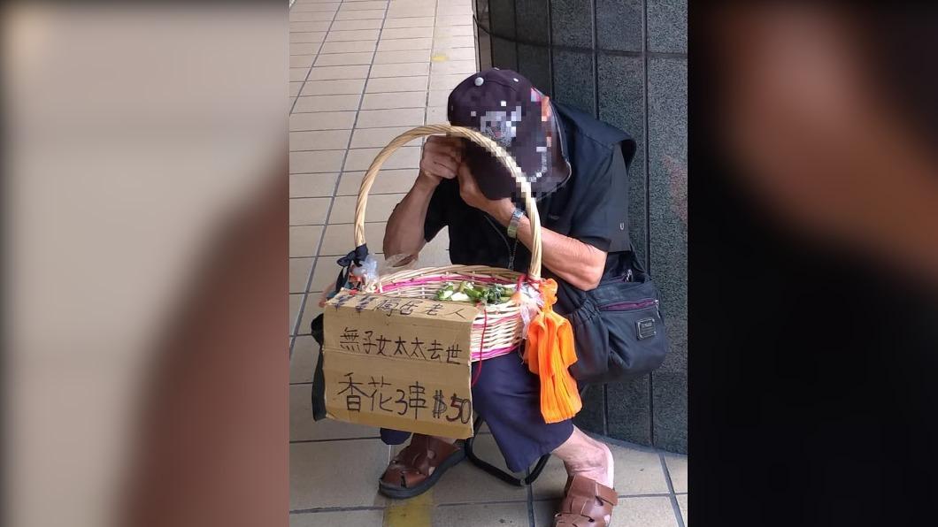 網友看到自述獨居老人的老爺爺在賣玉蘭花。(圖/翻攝自我是永和人臉書) 「妻亡無子女」爺街邊賣花惹心疼 在地人爆料:別被騙
