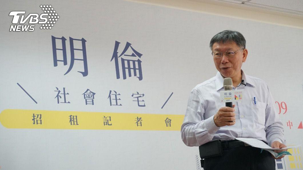 台北市長柯文哲說,不希望整棟社宅裡面都住窮人。(圖/中央社資料照) 明倫社宅租金太貴惹議 柯文哲:不希望都住窮人