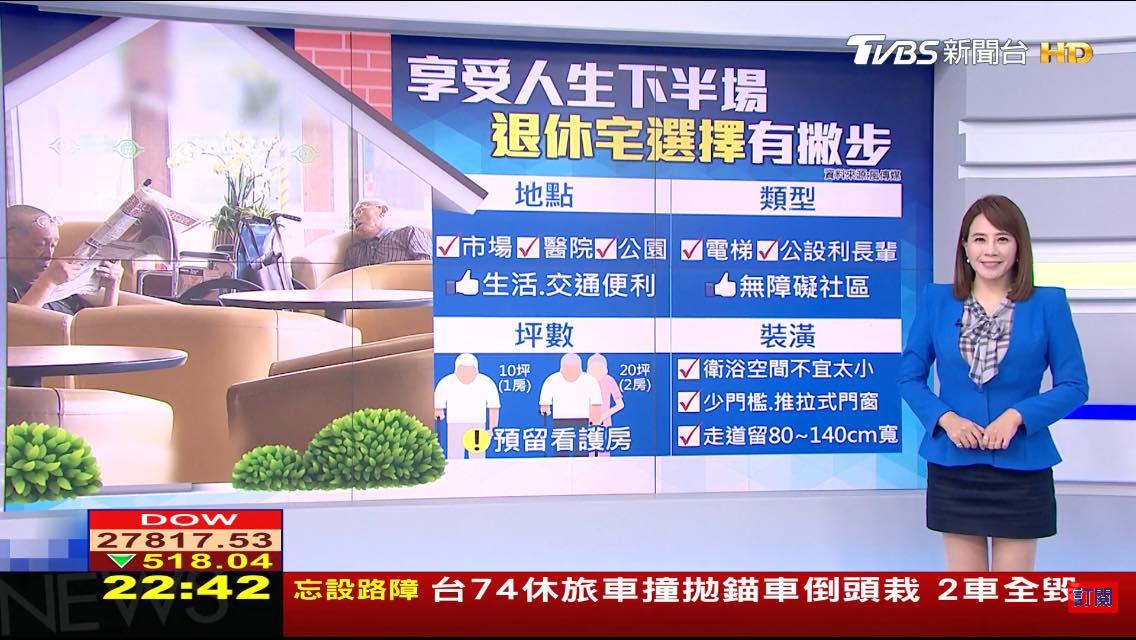 TVBS《十點不一樣》三度奪下卓越新聞獎 評審:看見新聞求新求變的努力