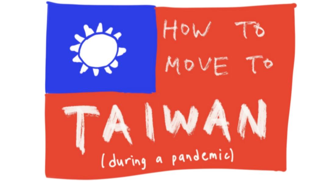 美國網友教學如何移居台灣。(圖/翻攝自roadtoramen.com) 200天無本土病例!美網詳解「如何移居台灣」掀熱議