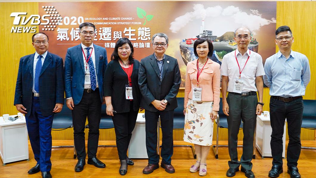 2020氣候變遷與生態媒體傳播策略論壇27日於台大登場 (圖/TVBS) 氣候變遷的全球共識 需要媒體深度優質報導的影響力