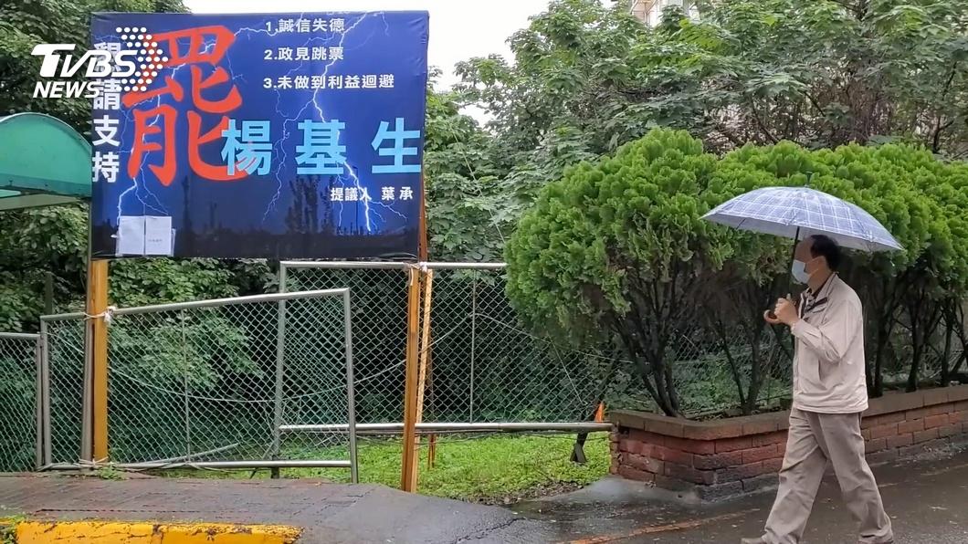 圖/TVBS 新北市第一起! 明城里里長罷免案通過