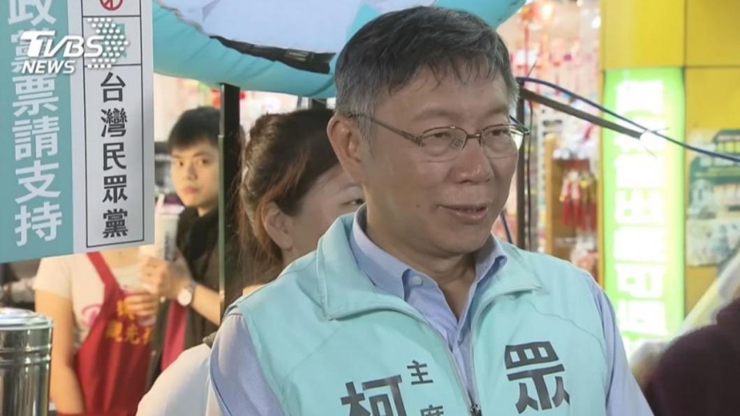民眾黨主席柯文哲。(圖/TVBS資料畫面) 柯文哲出席藍營論壇 民眾黨:勿狹義解讀藍白合