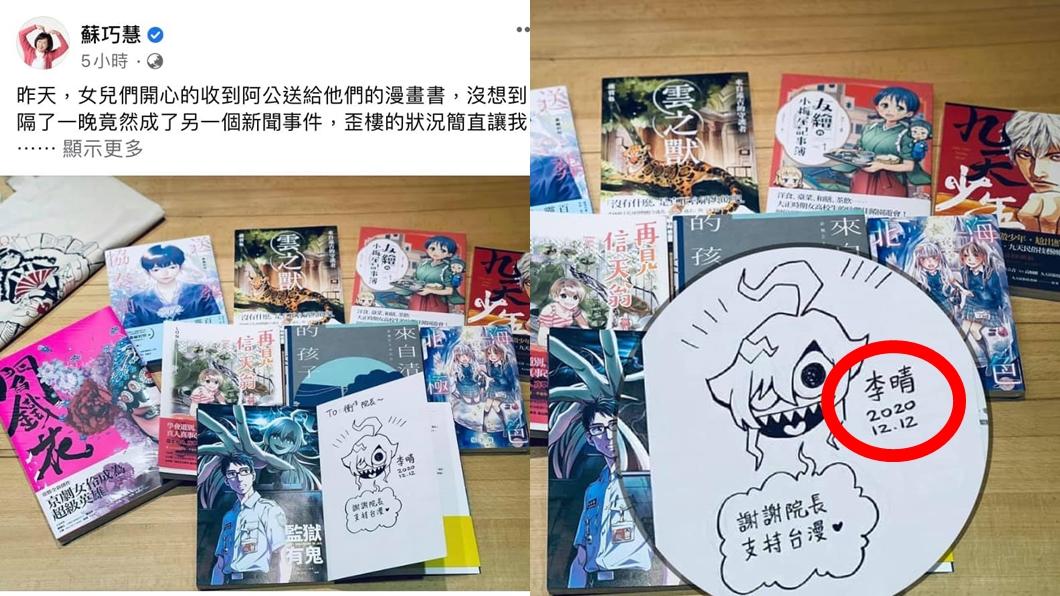 蘇巧慧發文挺父親,卻被網友發現照片中作者的簽名日期,是在蘇貞昌公開買漫畫的前一天。(圖/翻攝自蘇巧慧臉書) 作者「早一天」簽名被質疑 業者:是送整套漫畫給蘇貞昌