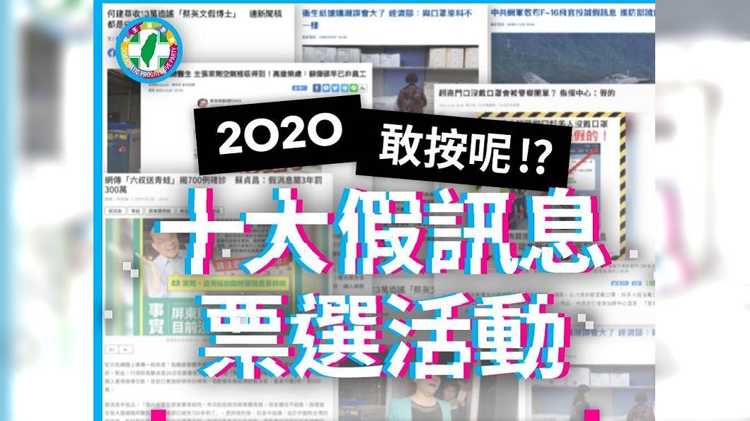 (圖/翻攝自民進黨臉書) 綠營辦十大假訊息票選 宅神公布「前5名」酸爆:笑死人