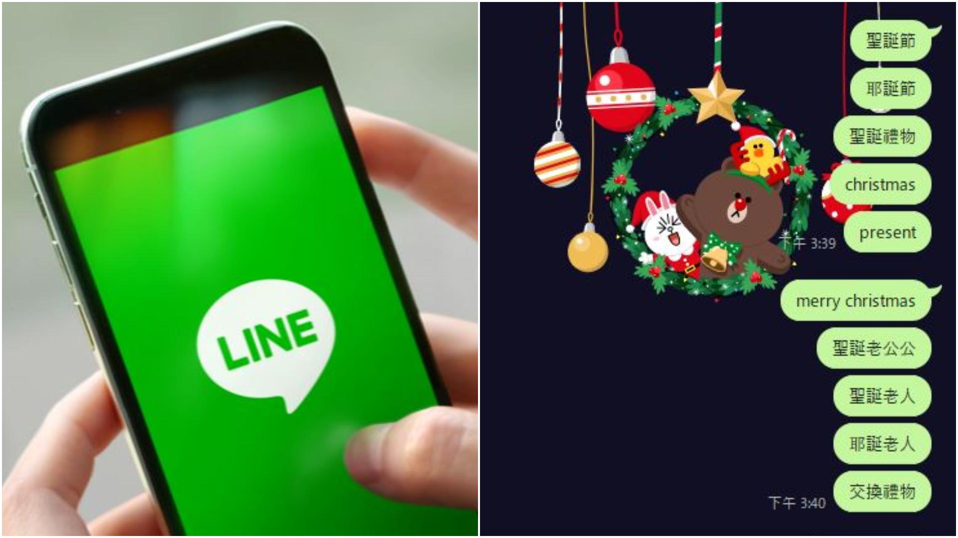 圖/LINE官網、TVBS LINE耶誕特效來了!輸入指定關鍵字 熊大、兔兔驚喜現身