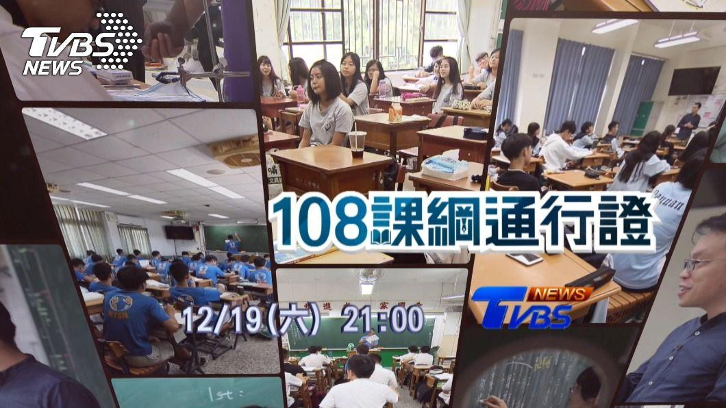 圖/TVBS 獨家!揭開學習歷程 「百字簡介」的重要性!