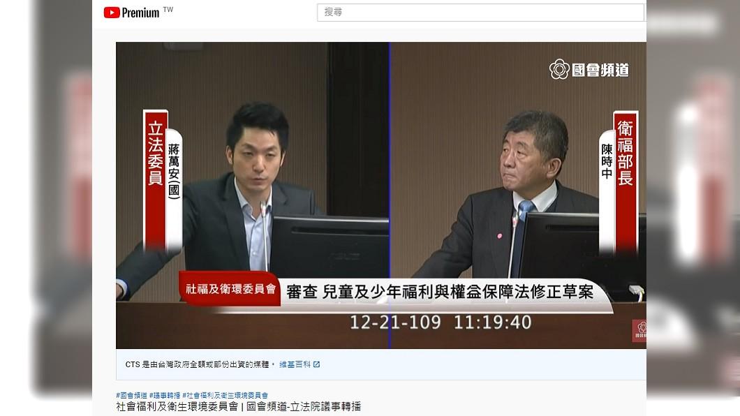 (圖/翻攝自「國會頻道」YouTube) 提告反萊豬醫「部長的決定?」 陳時中語塞:呃…應該是